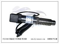 佛山浩捷電子高溫液體壓力傳感器,詳細高溫壓力傳感器介紹 PTJ206H