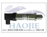佛山大型液壓設備高液壓壓力傳感器,高壓壓力變送器 PTJ402