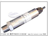 PTJ206-485 數字型通用壓力傳感器,數字信號通用壓力變送器 PTJ206-485