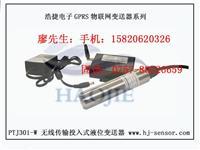 遠端水位記錄傳感器,遠距離水位傳感器 PTJ301-W