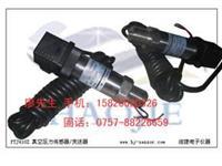 真空壓縮機壓力傳感器,負壓真空壓力傳感器 PTJ410Z
