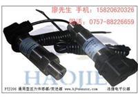 節油管路油壓力傳感器,小量程油壓力傳感器 PTJ206