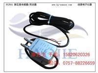 消防用微壓差傳感器,消防用風壓力傳感器 PTJ501-1