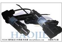 節能水壓力傳感器,廣州市水壓力傳感器廠家 PTJ206