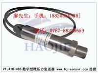 佛山數字型水壓力傳感器,數字信號輸出水壓力變送器 PTJ206-485