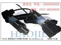 佛山高性能水壓力傳感器,佛山水壓傳感器 PTJ206