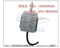 節電環保行業氣壓傳感器,微氣壓傳感器 PTJ501-1