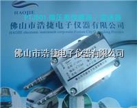 山東消防風壓傳感器,消防風壓差傳感器,樓宇消防傳感器 PTJ501+HJ700