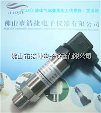 佛山PTJ液壓泵傳感器,油壓泵傳感器,水壓泵傳感器,測控傳感器 PTJ206