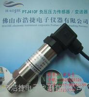 微水,微氣,液壓微壓力傳感器,浩捷PTJ微壓傳感器 PTJ410