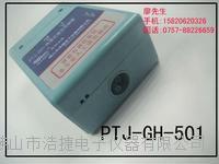 PTJ-GH-501氣體壓差感控器,微壓差傳感式控制器