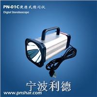 PN-01C便攜式頻閃儀(頻閃燈,閃光燈,閃頻儀)