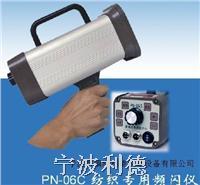 PN-06C型頻閃儀,PN-06C紡織專用頻閃儀