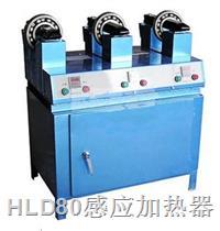 HLD80轴承加热器(三工位感应加热器)温控模式/时控模式/温度保持