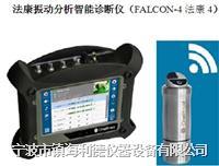 法康FALCON-4智能振動分析診斷儀(配置強大XPR-300-E振動分析軟件)