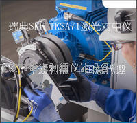 SKF工具产品中国总代理SKF激光对中仪TKSA71轴对中仪TKSA 71