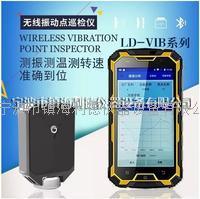 寧波產LD-VIB無線點巡檢儀做振動溫度測量現場觀測波形頻譜利德新款LD-VIB系列無線智能振動點巡檢儀