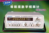 臺灣SAMPO高精度數字頻率計  CN3162B
