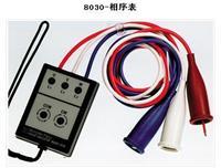 日本共立相序表 8030
