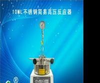 10ML不锈钢简易高压反应器