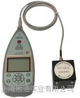 AWA6256B+環境振動分析儀 AWA6256B+