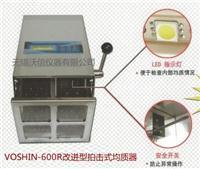 無菌均質器 VOSHIN-600R