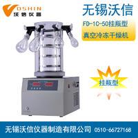 冷凍干燥機 FD-1C-50
