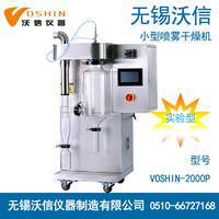 實驗型噴霧干燥機 VOSHIN-2000P