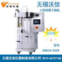 实验型喷雾干燥机 VOSHIN-2000P
