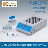 恒溫金屬浴 VS150-4