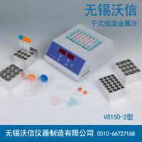 恒溫金屬浴 VS150-1