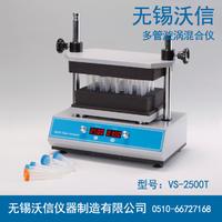 多管漩涡混合器 VS-2500T