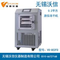原位型冷冻干燥机 VS-802FD