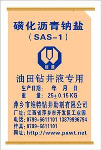 磺化沥青钠盐(SAS-1) XY-H5