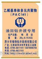 乙烯基单体多元共聚物(PAC141) XY-X2