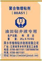 聚合物增粘剂80A51 80A51-XY-Z4