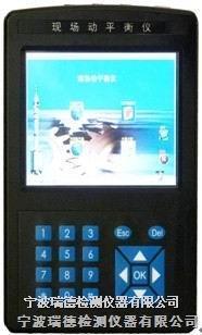 LC-820便携式现场动平衡仪