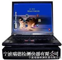 LC-810现场动平衡系统厂家直销