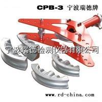 CPB-4分體式液壓彎管機