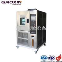 恒定湿热试验箱 GX-3000