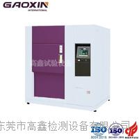 东莞太阳快速温变试验箱 GX-3000-CH