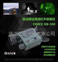 執法取證高清紅外夜視儀  ONICK  NB-500   內置WIFI無線傳輸   ONICK  NB-500