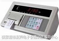 江陰地磅 13358034789