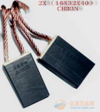 CH33N碳刷批發部