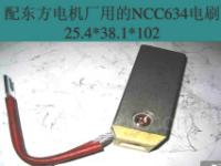 NCC634碳刷