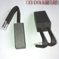 D104碳刷D104電刷