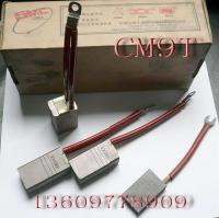 CM9T CM9T碳刷 CM9T碳