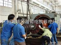 大型直流電機 大型直流電機維修 大型直流電機修理13609778909