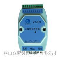 Z7-871无线信号转换器