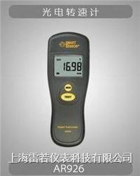 AR926光電式轉速表/轉速計(非接觸式) AR926